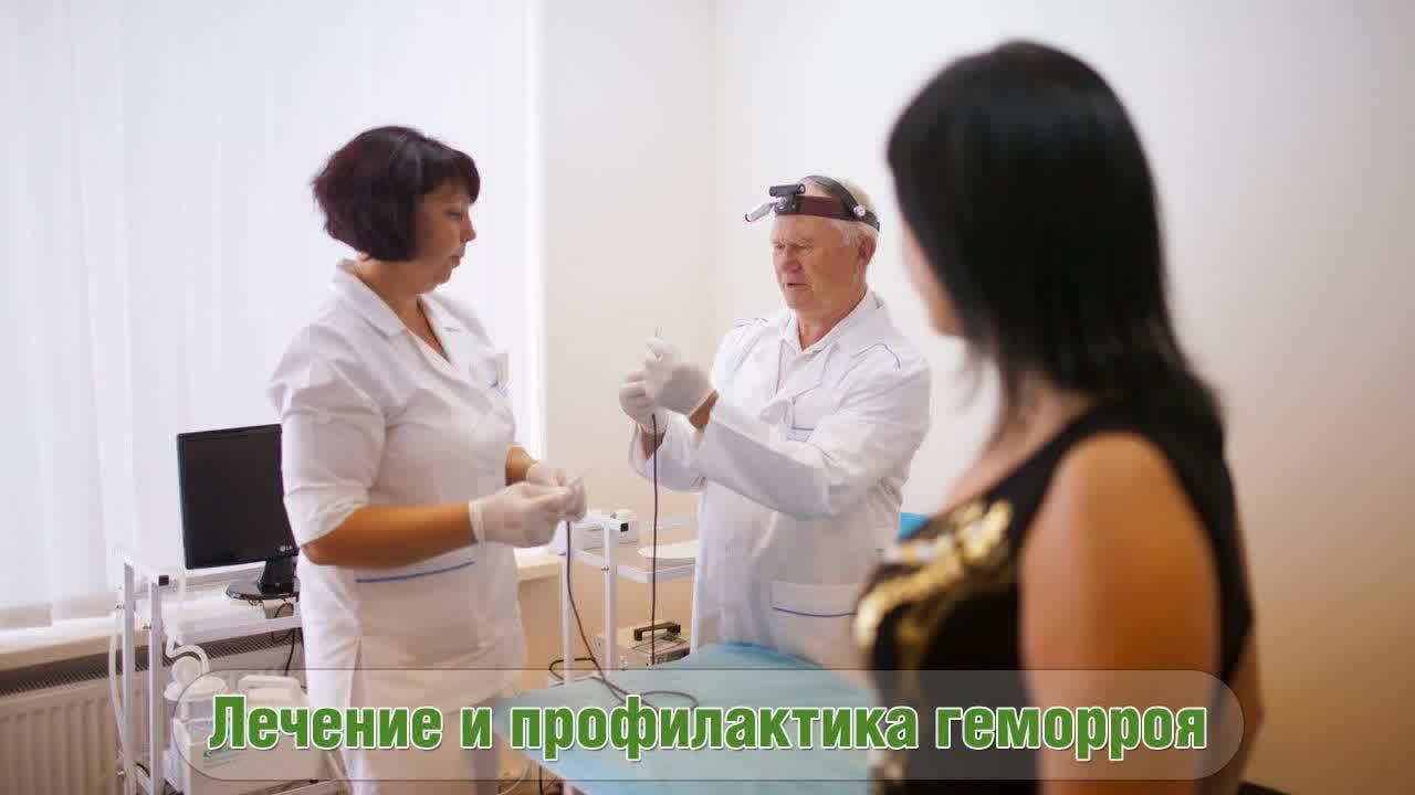 Лечение и профилактика геморроя