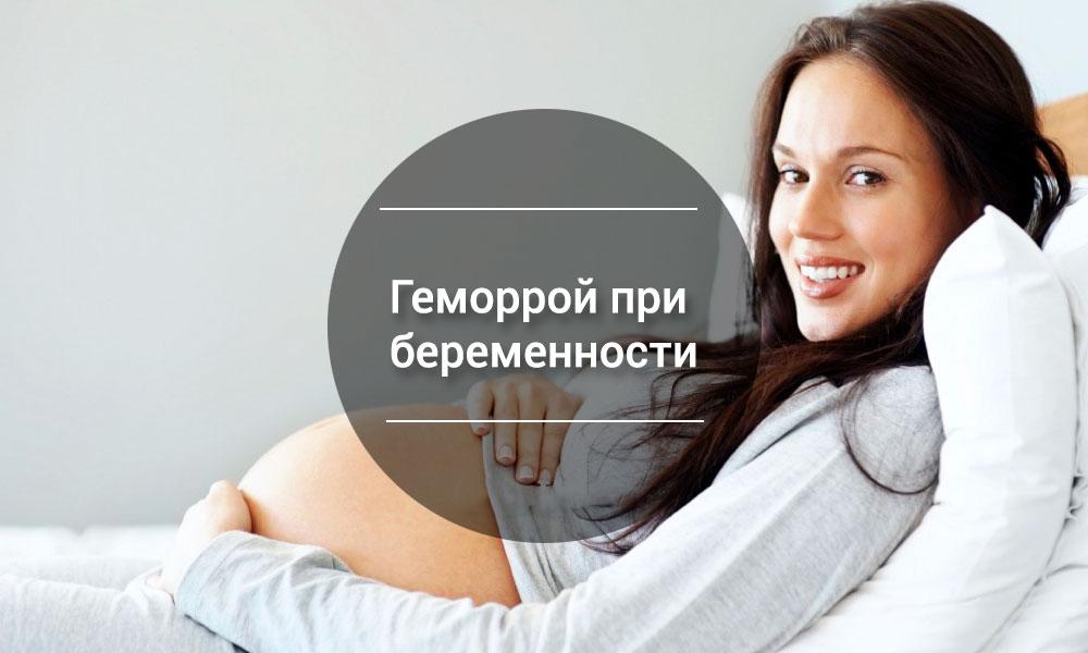 Обострение геморроя при беременности