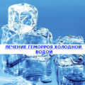 лечение холодной водой